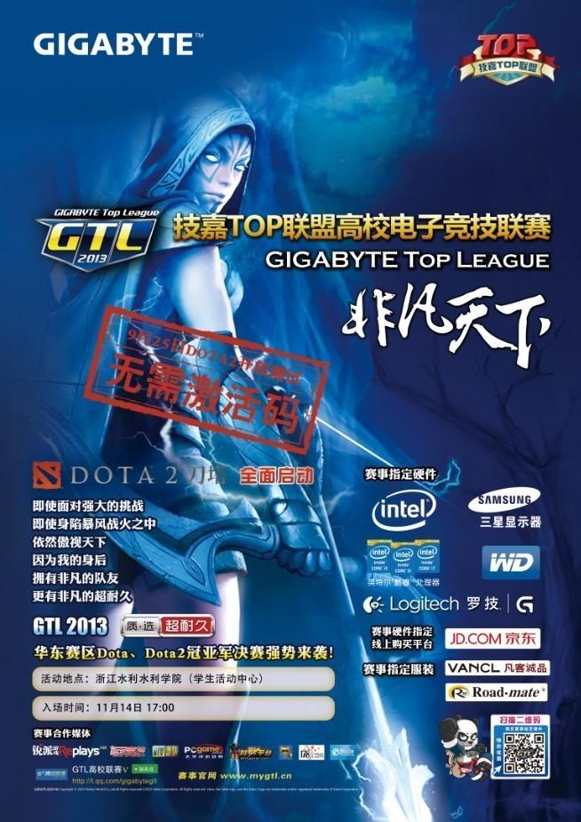 技嘉gtl2013华东赛区决赛启动新时代来临